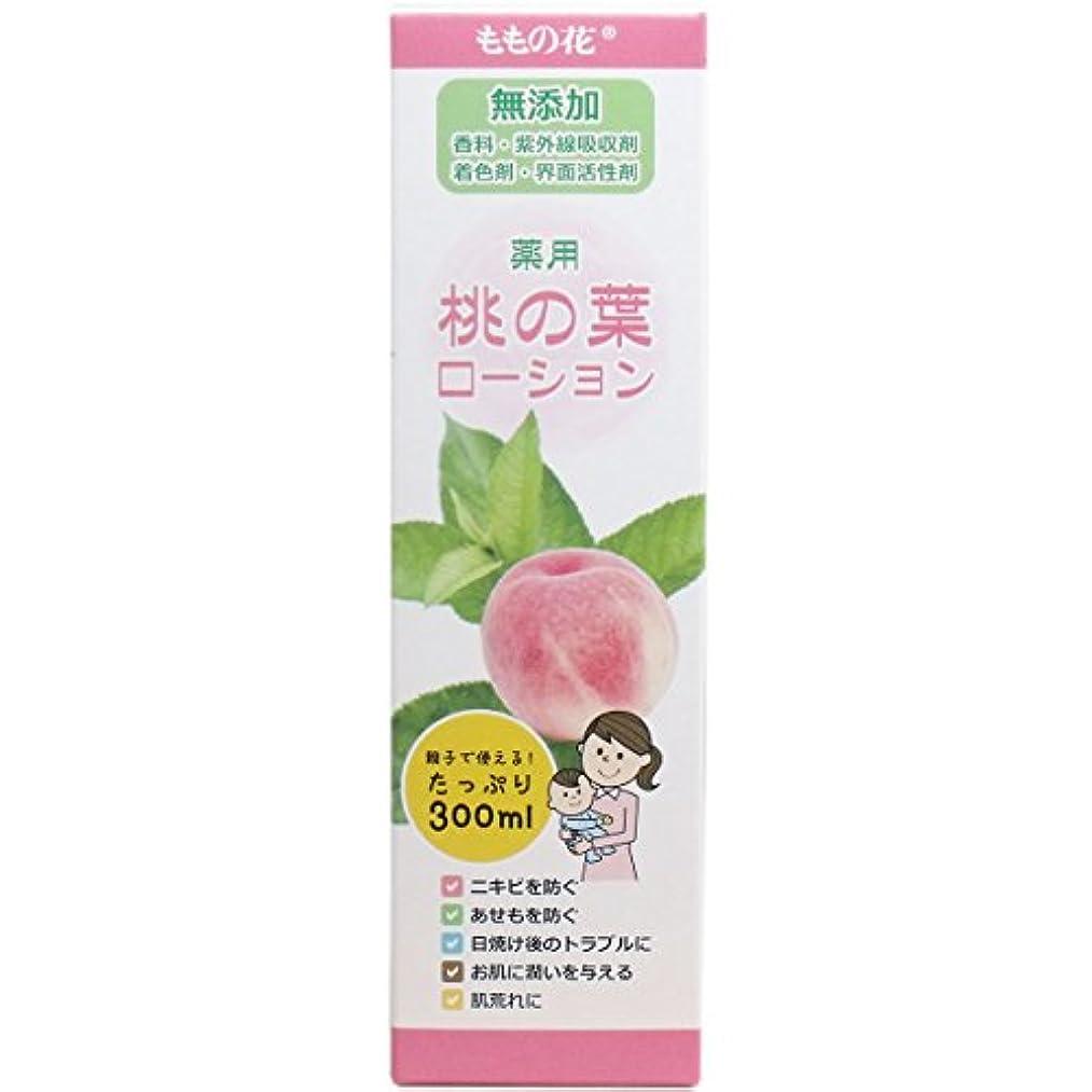 敬の念導出容器薬用 桃の葉ローション 300ml [医薬部外品]