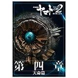 宇宙戦艦ヤマト2202 愛の戦士たち 第四章 「天命篇」 劇場用プログラム チラシ付き