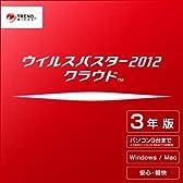 ウイルスバスター2012 クラウド 3年版 Windows版 ダウンロード版 [ダウンロード]