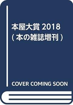 本屋大賞2018 (本の雑誌増刊)