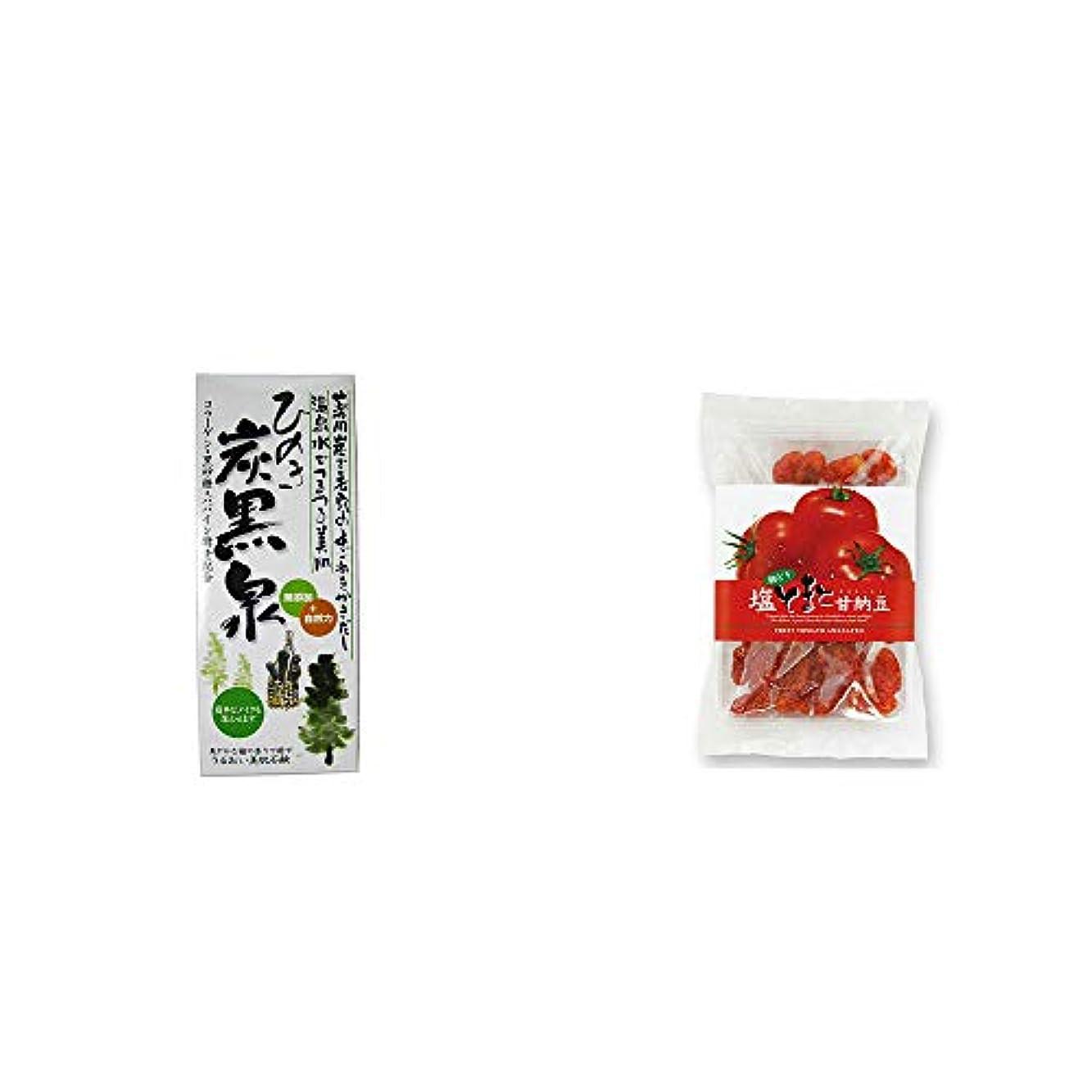 [2点セット] ひのき炭黒泉 箱入り(75g×3)?朝どり 塩とまと甘納豆(150g)