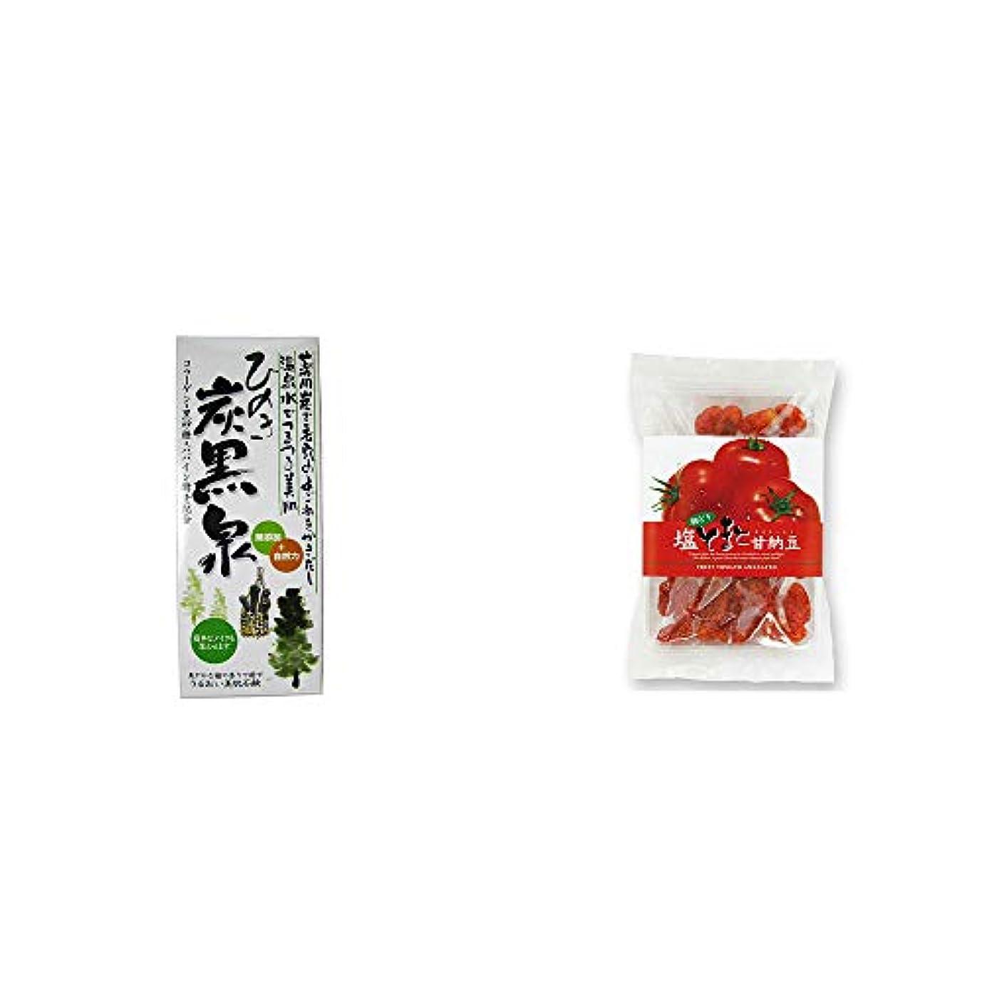 青甘味ホップ[2点セット] ひのき炭黒泉 箱入り(75g×3)?朝どり 塩とまと甘納豆(150g)