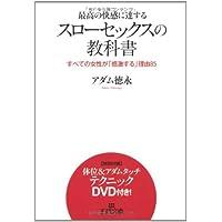 最高の快感に達する「スローセックス」の教科書―DVD付き (王様文庫)