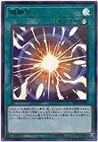 遊戯王/第10期/20TH-JPC91 超融合【ウルトラパラレルレア】