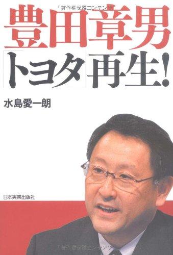 豊田章男 「トヨタ」再生!