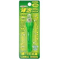 ルミカ(日本化学発光) 水中ライト 小 輝泡-緑(1灯)