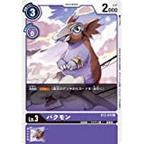 デジモンカードゲーム BT2-070 バクモン U
