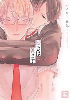 [いさか十五郎]の続きは朝まで (花音コミックス)