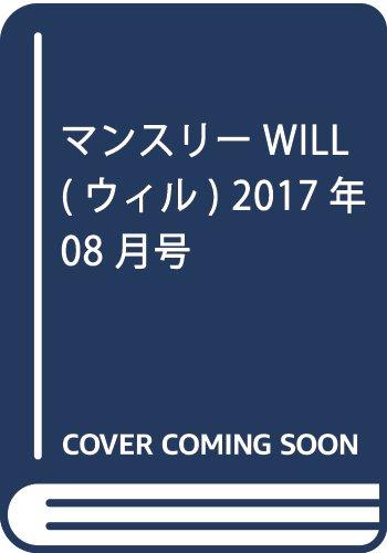 マンスリーWILL(ウィル) 2017年 08 月号 [雑誌]
