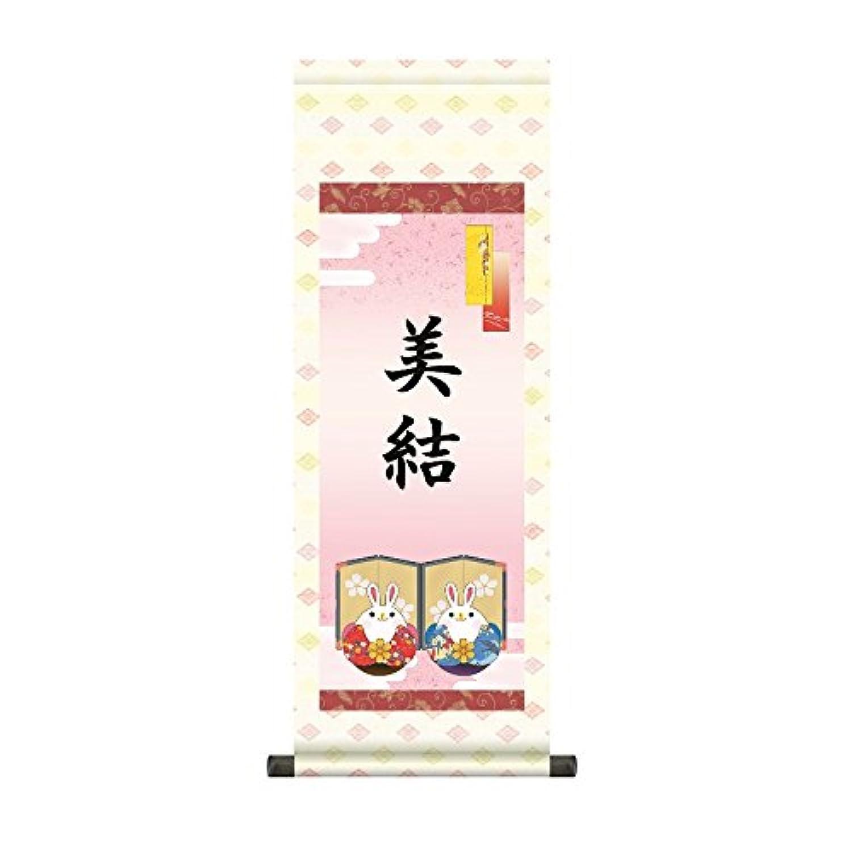 【名前入り掛軸】 [桃の節句] 伝統クラシック 【うさぎ雛】 [スタンド付] [小] [TG054-ss]【代引き不可】