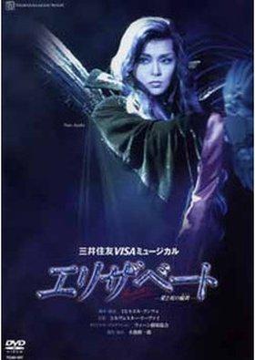 『エリザベート』('05年月組) [DVD]