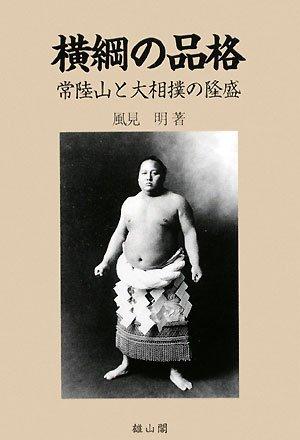 横綱の品格―常陸山と大相撲の隆盛