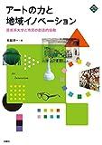 アートの力と地域イノベーション 芸術系大学と市民の創造的協働 (文化とまちづくり叢書)