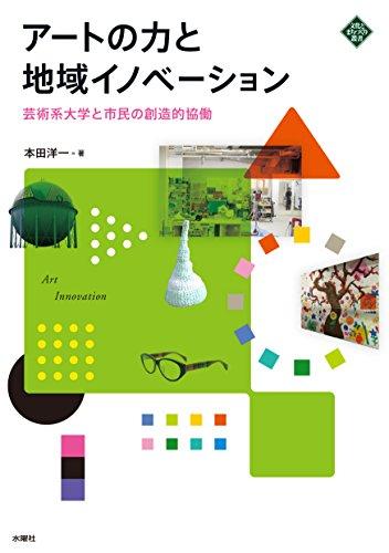 アートの力と地域イノベーション 芸術系大学と市民の創造的協働 (文化とまちづくり叢書)の詳細を見る