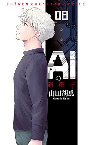 AIの遺電子(8): 少年チャンピオン・コミックス