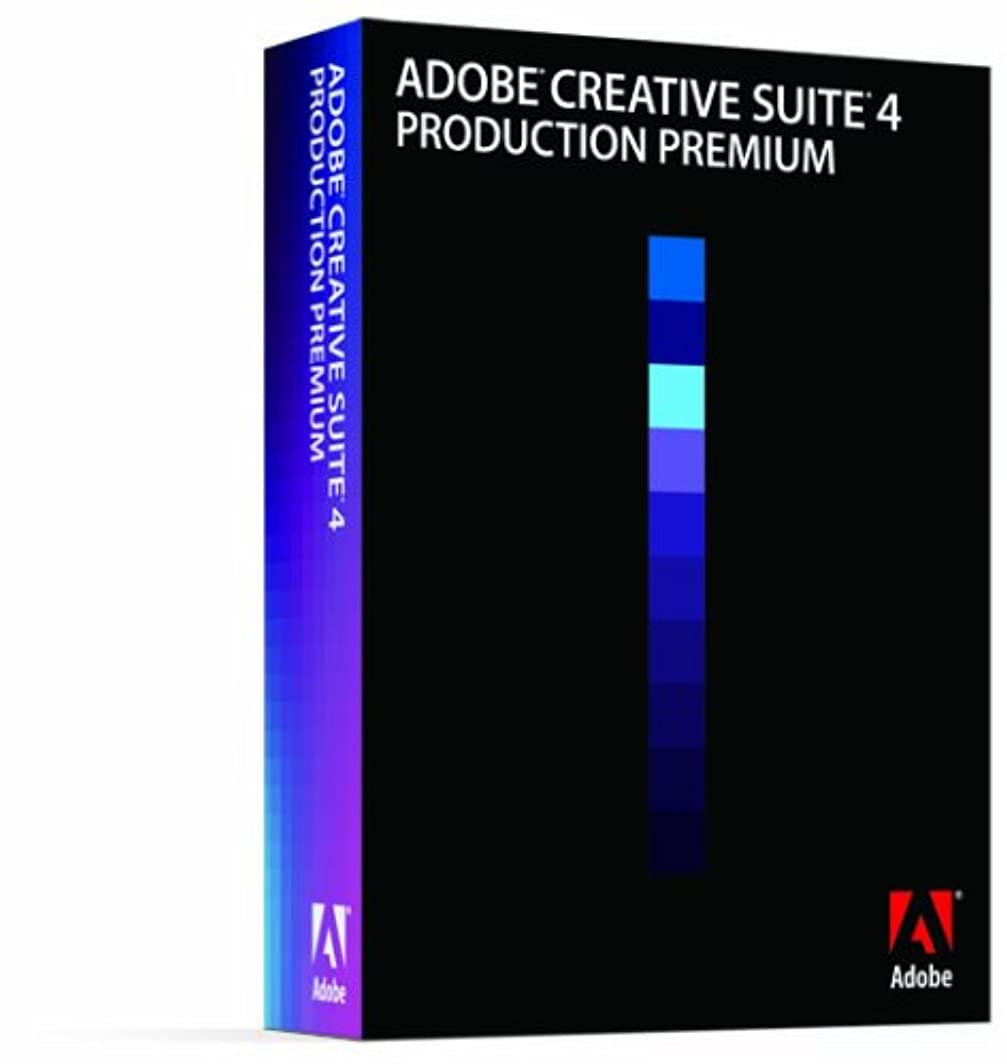 リフト雇った雨Adobe Creative Suite 4 Production Premium 日本語版 Windows版 (旧製品)