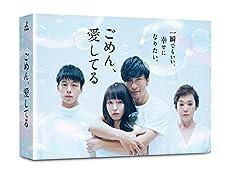 ごめん、愛してる DVD-BOX