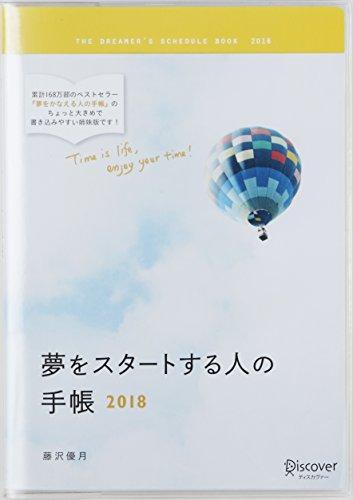 夢をスタートする人の手帳 2018