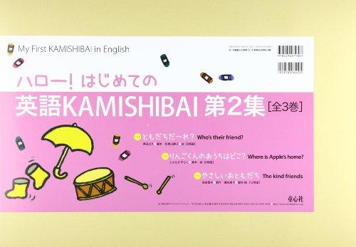 ハロー!はじめての英語KAMISHIBAI 第2集(全3巻)