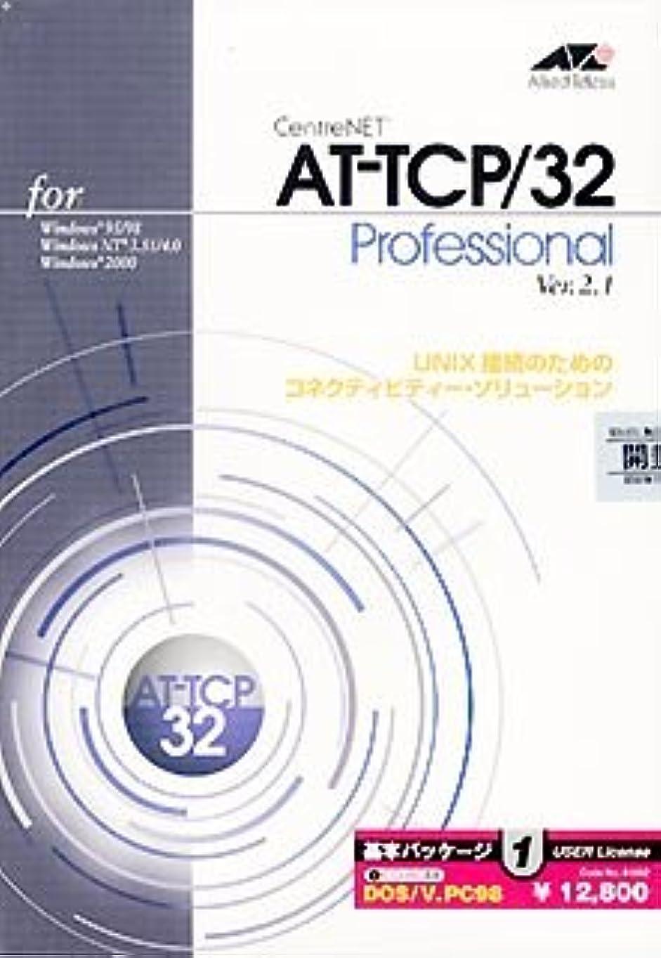 重荷年金路面電車CentreNET AT-TCP/32 Professional Ver. 2.1 1user