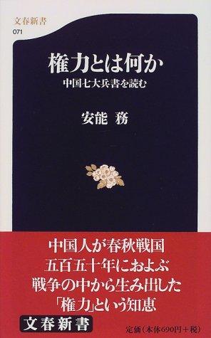 権力とは何か―中国七大兵書を読む (文春新書)の詳細を見る