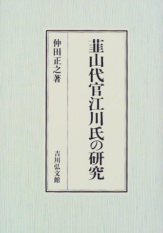 韮山代官江川氏の研究