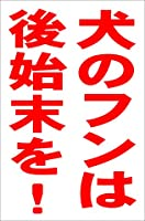 シンプル縦型看板 「犬のフンは後始末を!(赤)」駐車場 屋外可(約H45.5cmxW30cm)