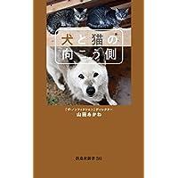 犬と猫の向こう側 (扶桑社BOOKS新書)