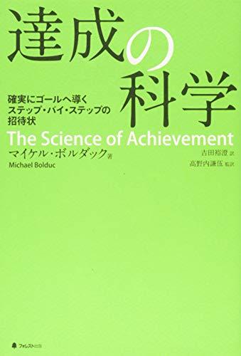 達成の科学——確実にゴールへ導くステップ・バイ・ステップの招待状