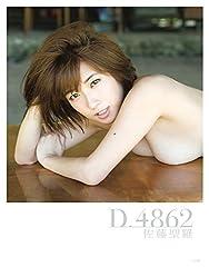 佐藤聖羅1st写真集 D.4862
