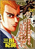 マネーの拳 1 (1) (ビッグコミックス)