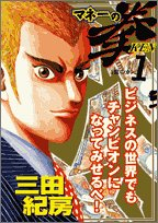 マネーの拳 1 (ビッグコミックス)