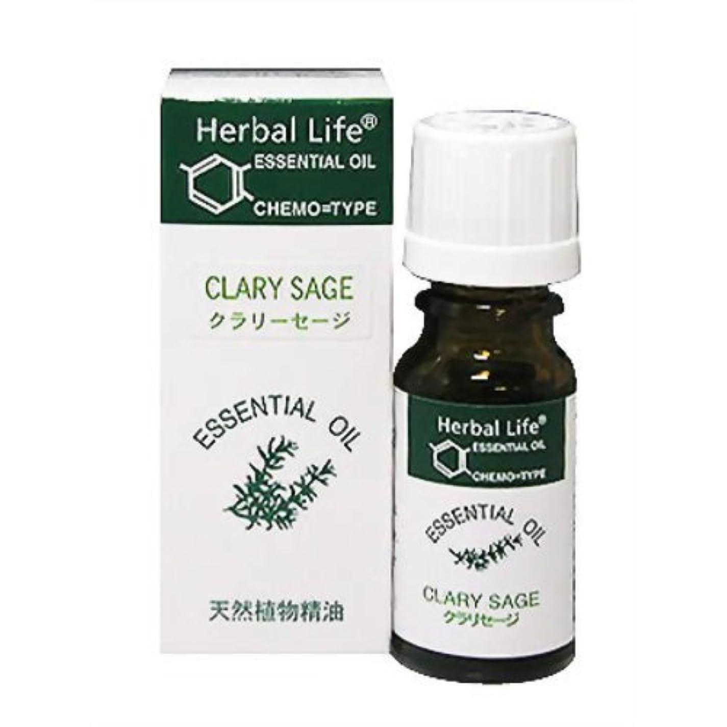 自発側溝各Herbal Life クラリセージ 10ml