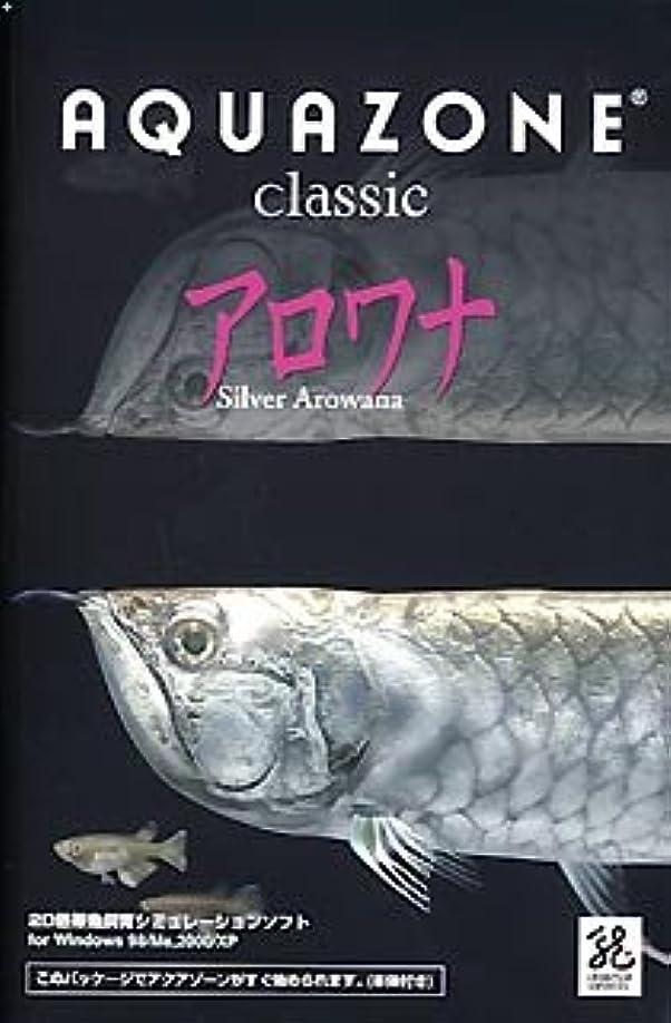 すばらしいですソケット発表AQUAZONE Classic 1 アロワナ