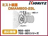 共立 動力散布機用ミスト装置 DMAM800-23L 【適応機種:500・601・700・801シリーズ】