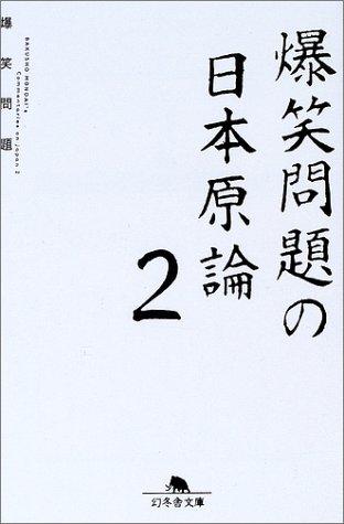 爆笑問題の日本原論〈2〉 (幻冬舎文庫)の詳細を見る