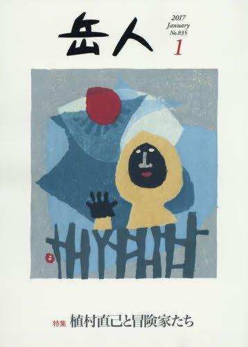 岳人 2017年 01 月号 [雑誌]の詳細を見る