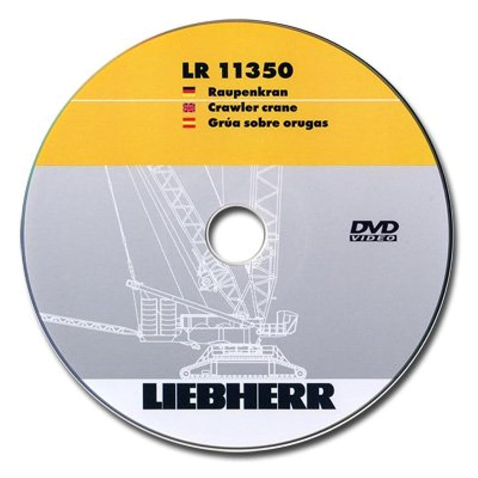 七時半ギャング名門LIEBHERR リープヘル 重機 DVD LR11350