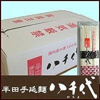 半田手延麺八千代 4.8kg箱(240g×20袋)/半田そうめん