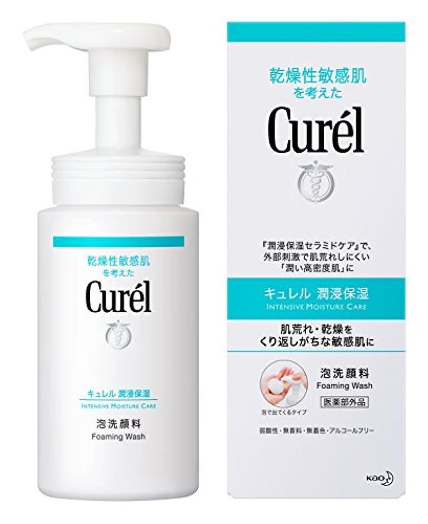 顎助言新年キュレル 泡洗顔料 150ml