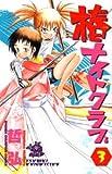 椿ナイトクラブ 3 (少年チャンピオン・コミックス)
