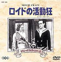 ロイドの活動狂 [DVD]