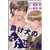負け犬のなんでも屋 (あすかコミックスCL-DX)