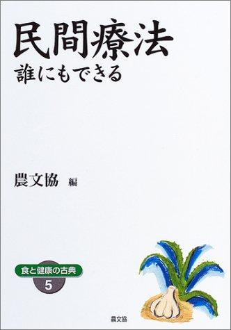 民間療法―誰にもできる (健康双書ワイド版―食と健康の古典)