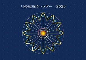月の遠近カレンダー2020年 (B4サイズ)