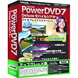 PowerDVD 7 Deluxe モバイルシアター アップグレード版