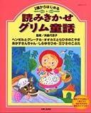 読みきかせグリム童話―2歳からはじめる (生活シリーズ)