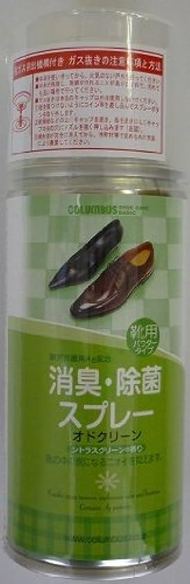 鉱夫俳優ピルファー[コロンブス] 消臭スプレー オドクリーン 消臭?除菌パウダー 靴用シトラスグリーンの香り
