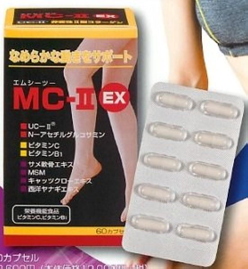 退屈な断言するヒギンズ非変性Ⅱ型コラーゲン使用! 関節の健康に! 「MC-Ⅱ EX」60カプセル まとめて3箱