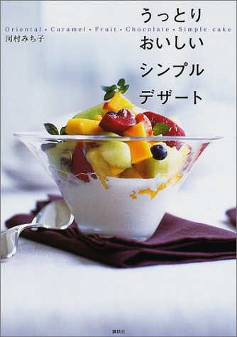 うっとりおいしいシンプルデザート (講談社のお料理BOOK)の詳細を見る